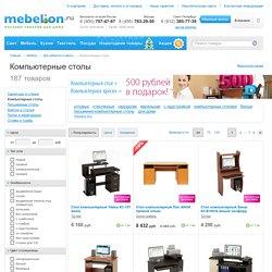 Компьютерные столы: купить компьютерный стол по низким ценам в городе Москва в интернет-магазине / Мебелион.ру