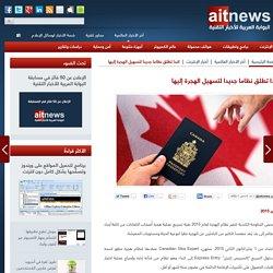 كندا تطلق نظاما جديدا لتسهيل الهجرة إليها
