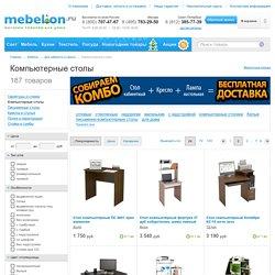 Компьютерные столы: купить компьютерный стол по низким ценам в городе Санкт-Петербург в интернет-магазине / Мебелион.ру