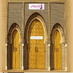 مجلة المرأة المغربية بامتياز