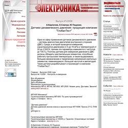 """Электроника НТБ - научно-технический журнал - Электроника НТБ - Датчики динамического давления: продукция компании """"ГлобалТест"""""""