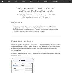 Поиск серийного номера или IMEI на iPhone, iPad или iPod touch - Служба поддержки Apple