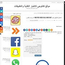 تحميل تطبيق إيمو imo free video calls and chat اندرويد وايفون