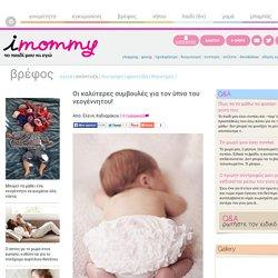 Οι καλύτερες συμβουλές για τον ύπνο του νεογέννητου!