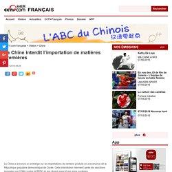 La Chine interdit l'importation de matières premières_CCTV.com française_央视网(cctv.com)