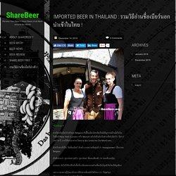 Imported Beer in Thailand : รวมวิธีอ่านชื่อเบียร์นอกนำเข้าในไทย ! - ShareBeer