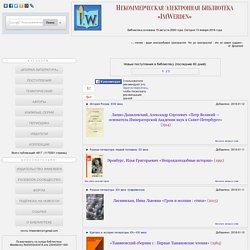 ImWerden Некоммерческая Э-библиотека