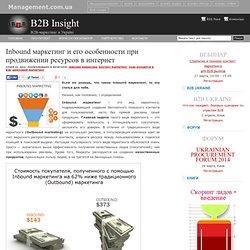Inbound маркетинг и его особенности при продвижении ресурсов в интернет : B2B Insight
