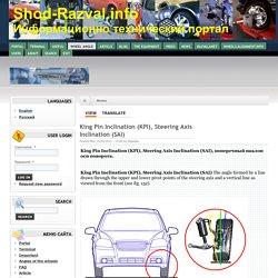 King Pin Inclination (KPI), Steering Axis Inclination (SAI) Развал - схождение (wheels-alignment)