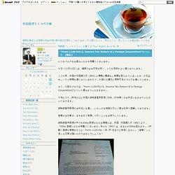 """Form 1120-F(U.S. Income Tax Return of a Foreign Corporation)""について:米国税理士トムの手帳:So-net blog"