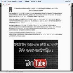 ইউটিউব ভিডিওতে ভিউ পাবার এক্সট্রিম ট্রিক্স - Increase YouTube Video Views