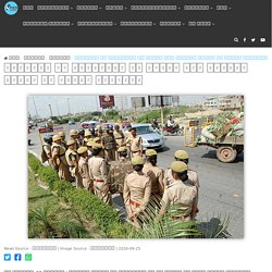 Delhi Police Increases Security In View Of Farmers Performance