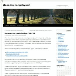 Материалы для InDesign CS5