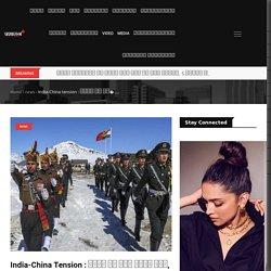 India-China tension :भारत के आगे झुका चीन, हटा 2 किमी पीछे