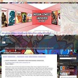 Indian Comics Universe Fan Club(ICUFC): मनोज कॉमिक्स : जानकारी एवं प्रकाशित कॉमिक्स