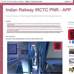Indian Railway IRCTC PNR - APP: अब सोते रेल यात्रियों के टिकट नहीं होंगे चेक