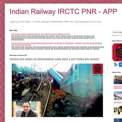 Indian Railway IRCTC PNR - APP: कानपुर रेल हादसे का मास्टरमाइंड होदा समेत 3 लोग नेपाल में अरेस्ट