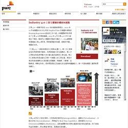 Industry 4.0 工業互聯網的機會和挑戰 - 資誠 PwC Taiwan