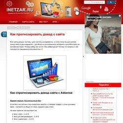 Как прогнозировать доход с сайта - inetzar.ru