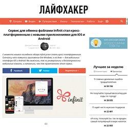 Сервис для обмена файлами Infinit стал кросс-платформенным с новыми приложениями для iOS и Android