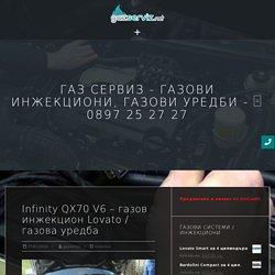 Infinity QX70 V6 - газов инжекцион Lovato