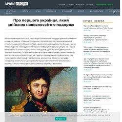 Про першого українця, який здійснив навколосвітню подорож – АрміяInform