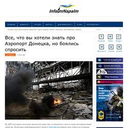 Все, что вы хотели знать про Аэропорт Донецка, но боялись спросить - Inform Napalm
