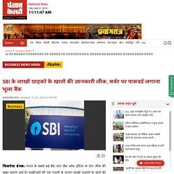 SBI के लाखों ग्राहकों के खातों की जानकारी लीक, सर्वर पर पासवर्ड लगाना भूला बैंक - information about the accounts of millions of sbi customers leak
