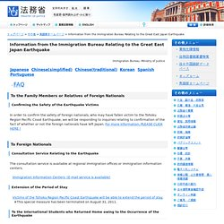 法務省:Information from the Immigration Bureau Relating to the Tohoku Region Pacific Coast Earthquake