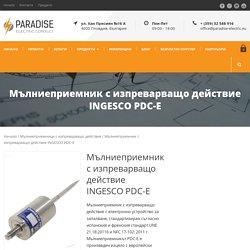 Мълниеприемник с изпреварващо действие INGESCO PDC-E – Paradise Electric