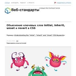 Объяснение ключевых слов initial, inherit, unset иrevert вCSS — Веб-стандарты