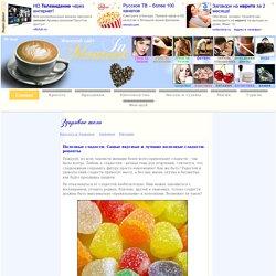 Полезные сладости. Самые вкусные и лучшие полезные сладости: рецепты. Женский сайт www.InMoment.ru