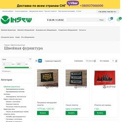 Швейная фурнитура - Интернет магазин Insew. Отзывы, качество. доставка по Украине
