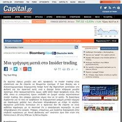 Μια γρήγορη ματιά στο Insider trading