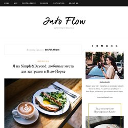 Inspiration Archives · Into Flow