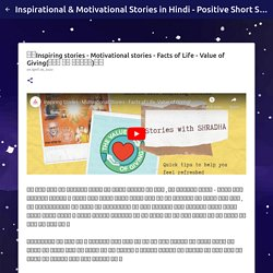 □□Inspiring stories - Motivational stories - Facts of Life - Value of Giving(दान का महत्व)□□