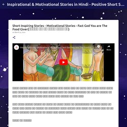 Short Inspiring Stories - Motivational Stories - Fact God You are The Food Giver(ईश्वर तू ही अन्न दाता है)