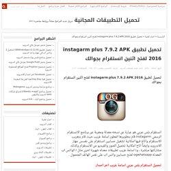 تحميل تطبيق instagarm plus 7.9.2 APK 2016 لفتح اثنين انستقرام بجوالك