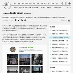 這些攝影師的Instagram 你追隨了沒有?
