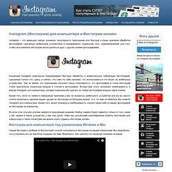 Instagram (Инстаграм) для компьютера и Instagram онлайн – Инстаграма.ру