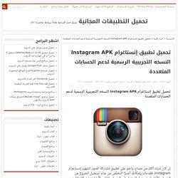 تحميل تطبيق إنستاغرام Instagram APK النسخه التجريبية الرسمية لدعم الحسابات المتعددة