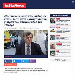 «Σας κοροϊδεύουν, ένας απλός ιός είναι»: Αυτή είναι η ανάρτηση του γιατρού που έκανε έξαλλο τον Τσιόδρα - Instanews.gr
