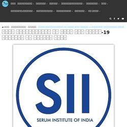 Serum Institute Stops Trial Of Covid19 Vaccine In India