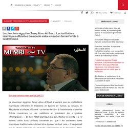 Le chercheur égyptien Tareq Abou Al-Saad : Les institutions islamiques officielles du monde arabe créent un terrain fertile à l'extrémisme