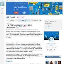 О передаче данных через аудиоразъём / Блог компании Intel / Хабрахабр