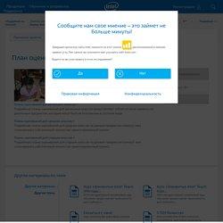 Intel Education Оценивание проектов: План оценивания