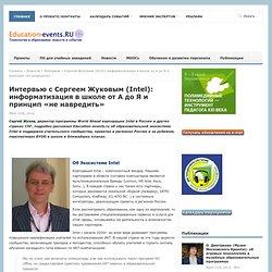 Интервью с С.Жуковым (Intel): информатизация в школе от А до Я