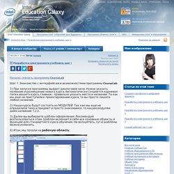 Разработка электронного учебника, шаг 1
