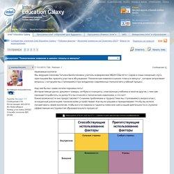 """Дискуссия """"Технические новинки в школе: плюсы и минусы"""" - Сообщество учителей Intel Education Galaxy"""