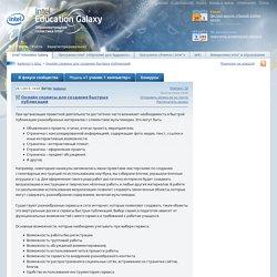 Онлайн сервисы для создания быстрых публикаций